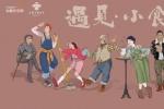 张德芬打破传统 跨界演绎戏剧《遇见·小食空》