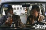 徐峥出演《我不是药神》:呈现大家没见过的自己