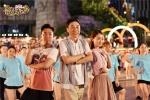 冯巩领跳广场舞 《幸福马上来》魔性主题曲上线