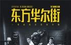 刘德华+吴镇宇 《东方华尔街》把港剧拍出美剧范?