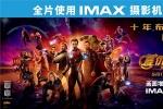 漫威《复仇者联盟3》创下IMAX金沙娱乐史上最高票房