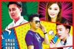 《别让爱情走弯路》发波普风海报 正式定档6月8日