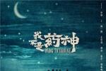 """《我不是药神》发布""""药神号""""海报 定档7月6日"""