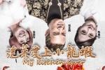 《泡菜爱上小龙虾》爆笑沙龙网上娱乐片 有望成喜剧黑马