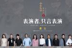 《今日影评·表演者言》第二季将播 曝全明星海报