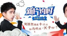 """新片约吗:刘昊然重返十八岁 和冯巩组""""父子档""""?"""