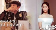 秒懂电影:张一山、杨紫姐弟变情侣 谈恋爱会脸红吗?