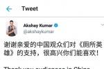 《厕所英雄》男主角阿克谢·库玛尔感谢中国观众