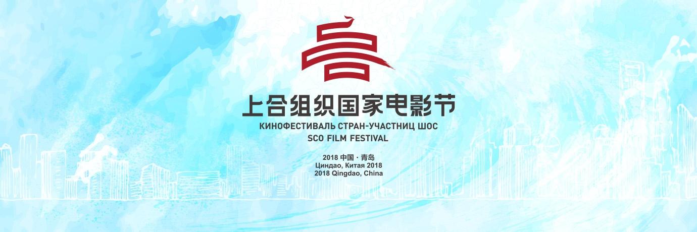 上合组织国家沙龙网上娱乐节