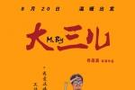 真实电影《大三儿》定档8.20 校园路演口碑爆棚