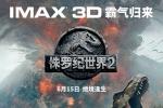 《侏罗纪世界2》曝群星特辑 众主创力荐IMAX3D版