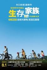 《生存家族》曝终极沙龙网上娱乐 6.22打响末日逃亡之战