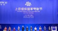 上合组织国家电影节评委会委员齐亮相 评委会主席发表致辞