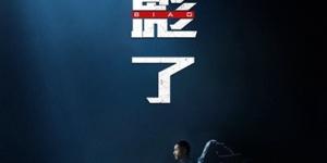 《金蝉脱壳2》宣传曲 黄晓明青岛rap展现硬汉精神