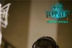 杜江蒋璐霞配音《暹罗决》 红海蛟龙小队用声飙戏