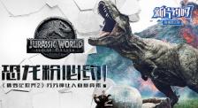 新片约吗:恐龙粉必约!《侏罗纪世界2》分分钟让人血脉贲张