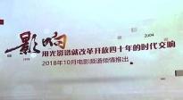 优德炸金花频道之夜发布《影响:改革开放的优德炸金花四十年》系列专题片