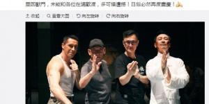 《叶问4》国内戏份杀青 甄子丹对阵斯科特·阿特金