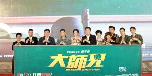 甄子丹《大师兄》定档8.17 陈乔恩学生时代被排挤