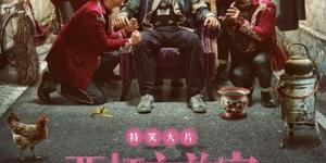 《西虹市首富》发布主创推荐特辑 7.27登陆影院