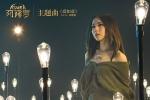 邓紫棋献唱《阿修罗》 主题曲《爱如意》即日发布