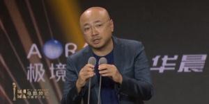 导演徐峥惊喜现身电影频道传媒关注单元颁奖典礼