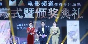《进京城》闪耀传媒关注单元 佟丽娅马伊琍获殊荣