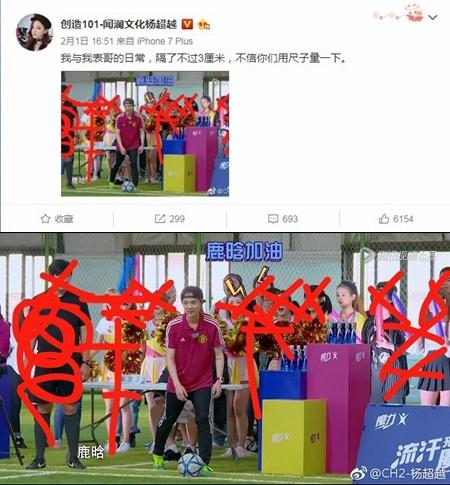 """鹿晗杨超越同框! 当啦啦队员为""""表哥""""鹿晗加油"""