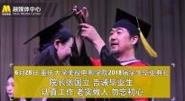 张国立参加毕业典礼 告诫学生认真工作勿忘初心