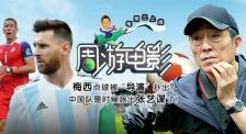 周游龙虎国际,龙虎国际客户端,龙虎国际网页登录:梅西点球被导演扑出? 中国队是时候派出张艺谋了!