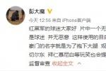 《西虹市首富》恶搞AC米兰 导演检讨:马上删除!