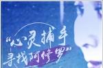 """刘嘉玲明道为""""抠图""""正名 《心灵捕手》爆点多多"""
