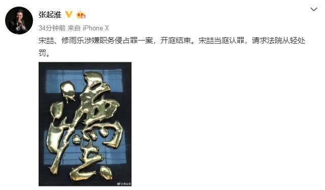 宋喆职务侵占罪成至少判5年,王宝强律师一箭双