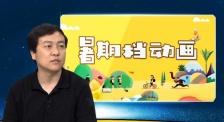 暑期档动画龙虎国际,龙虎国际客户端,龙虎国际网页登录遍地开花 如何清凉酷爽暖人心?