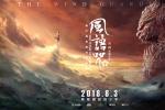 《风语咒》点映评分9.4 佟丽娅黄渤梁静众星力赞