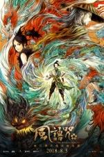 黄渤佟丽娅推荐《风语咒》 这部动画电影好在哪?