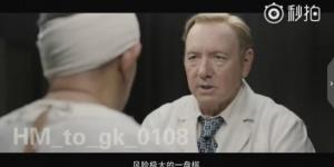《邪不压正》史派西片段遭泄 与姜文全英文对戏