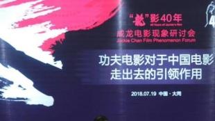 成龙电影现象研讨会圆桌会议(二)功夫电影引领作用
