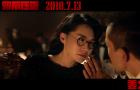 """《邪不压正》曝""""六国饭店""""片段"""