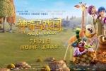 《神奇马戏团》今日上映 黄晓明为小仓鼠打call