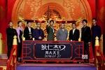 《四大天王》首映 马思纯逗林更新:不把他当异性