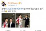 林志颖释小龙24年后再度同框 网友:不老男神!