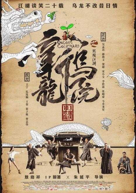 《新乌龙院》杀入国庆档 宋小宝、曾志伟特别出演