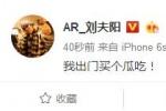 刘夫阳回复吴亦凡diss track:我出门买个瓜吃!