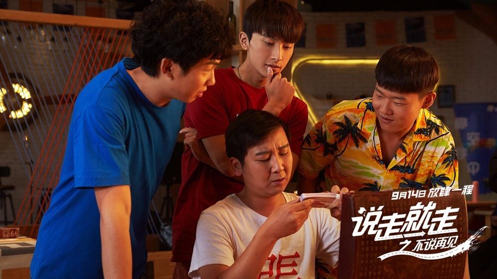 《说走就走》定档9月14日 疯狂公路片爆笑来袭!