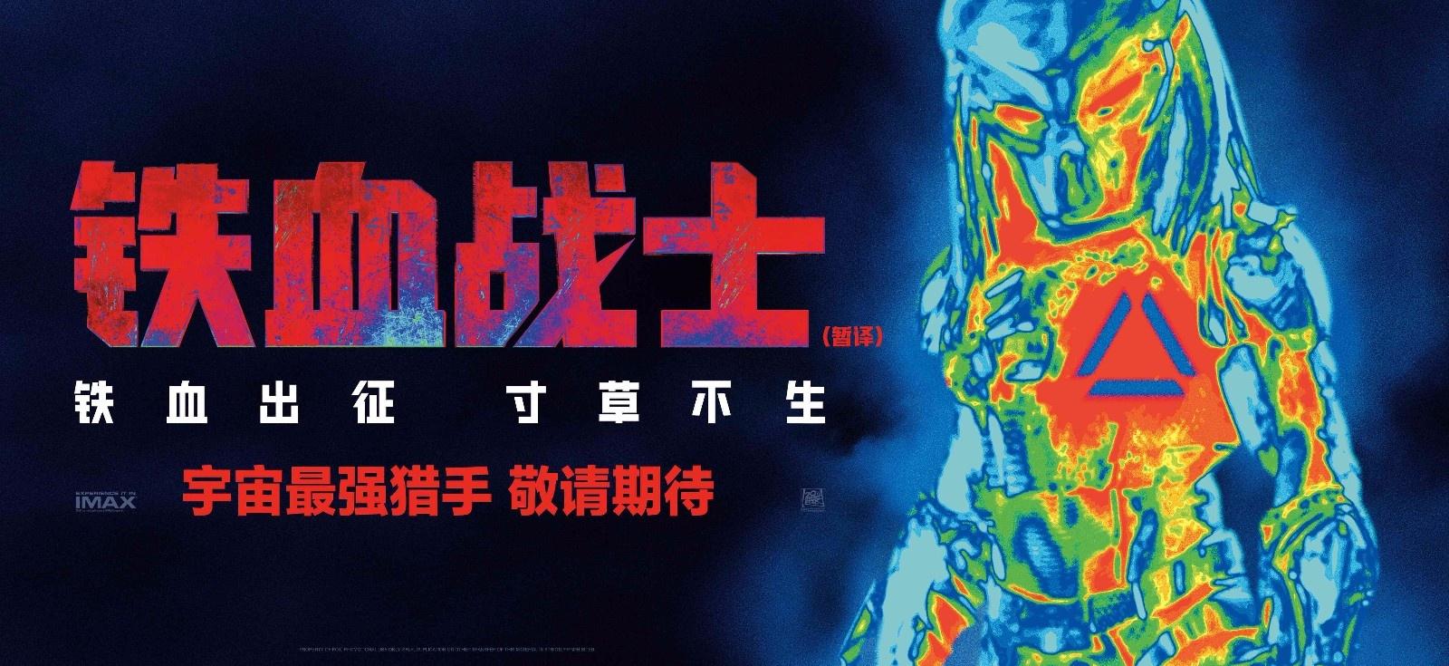 《铁血战士》曝光新海报 致敬经典再现杀戮时刻