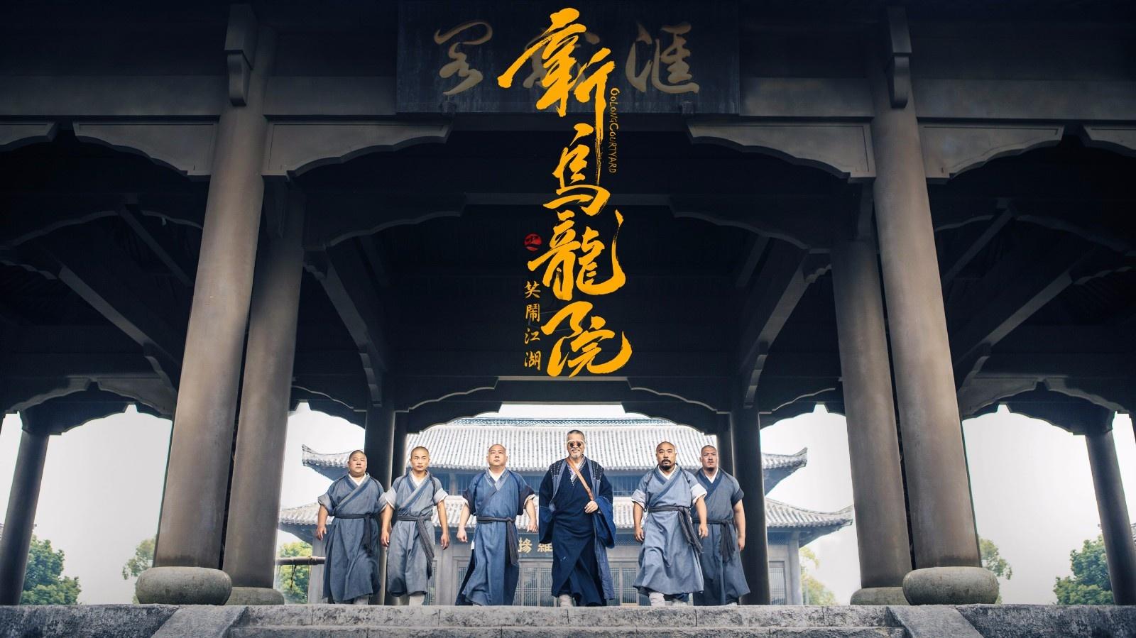 《新乌龙院》提档8.17 吴孟达领衔上演暑期合家欢