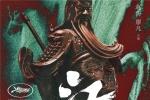 《江湖儿女》入选纽约优德炸金花节 获评贾樟柯的悲喜剧