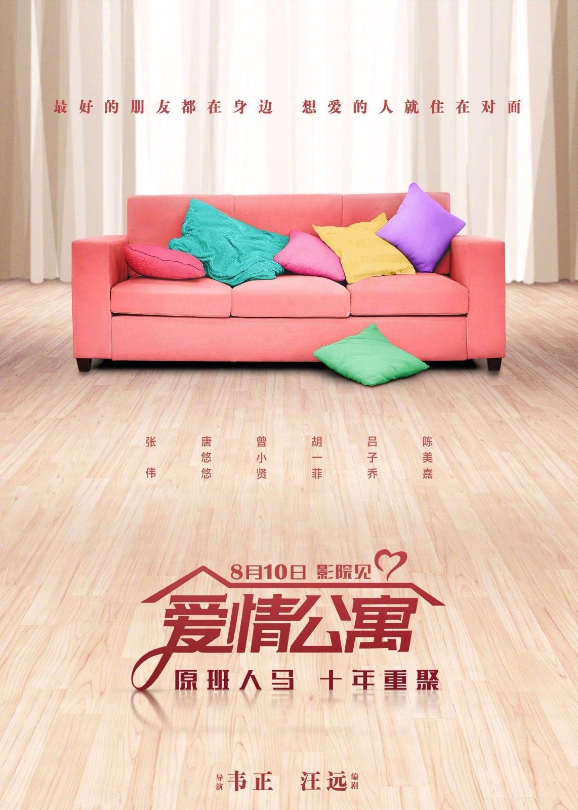 """《爱情公寓》变""""盗墓公寓"""" 剧版粉丝们请坐稳!"""