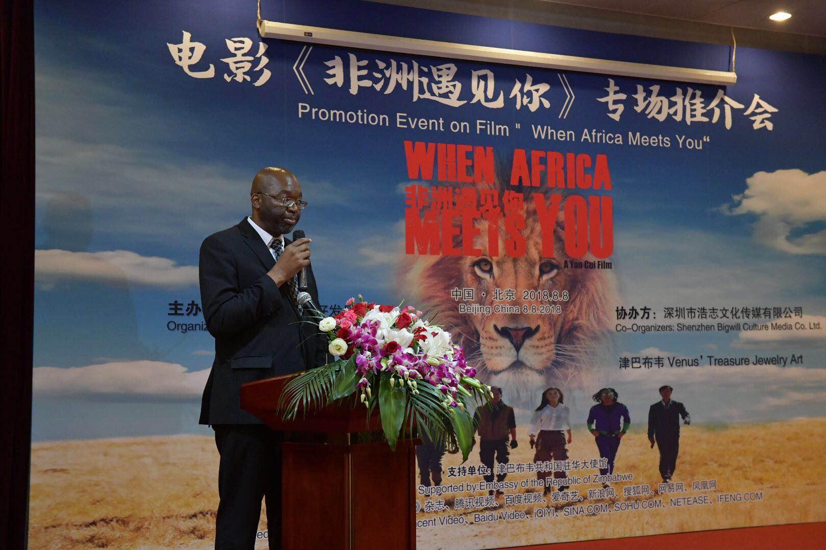 恰逢中非合作大年 《非洲遇见你》问世正当其时